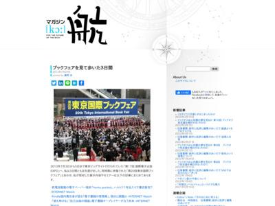http://www.dotbook.jp/magazine-k/2013/07/24/tibf2013_report/