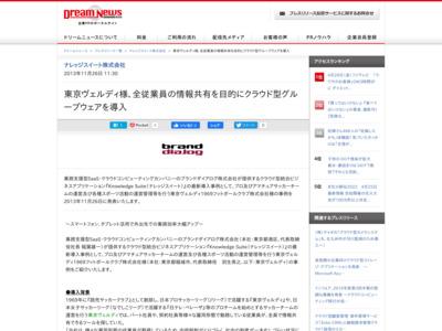東京ヴェルディ様、全従業員の情報共有を目的にクラウド型グループウェアを導入 – Dream News (プレスリリース)