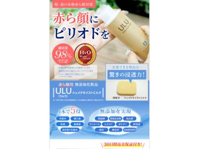 赤ら顔の治し方に悩む人のためのオールインワン化粧品ULU(ウルウ)|赤ら顔対策には日本ドライスキン研究所