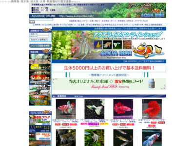 http://www.e-aquarise.net/