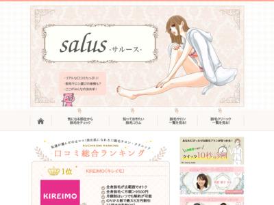 サルース(salus) 公式通販サイト | ブーツ | パンプス | サンダル | ワンピース | 安くて可愛いレディースファッション通販サイト