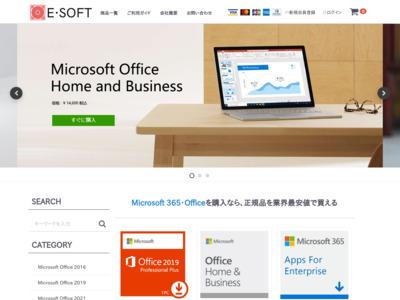 Office365の通販価格