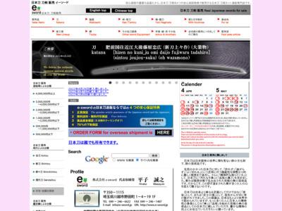 日本刀・刀剣販売e-sword