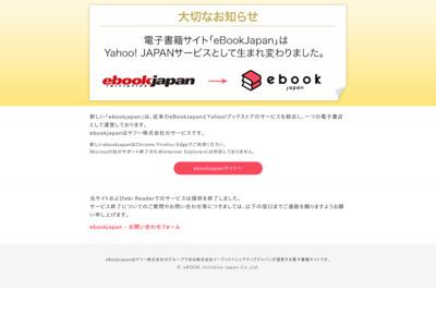 eBookJapan - 電子書籍の漫画(マンガ)・コミック品揃え世界最大級!