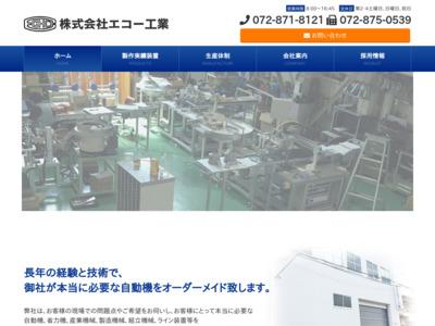 オーダーメイド自動機製造のエコー工業 機械 製作 大阪