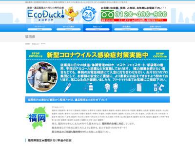福岡の不用品回収・粗大ごみ処分・遺品整理ならエコダック