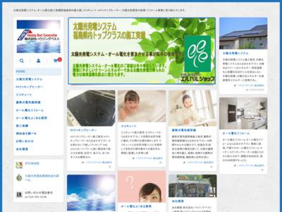 太陽光発電システム・オール電化は福島県内最大級の施工実績、郡山市の...