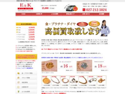 群馬県の金・プラチナ・貴金属・ブランド買取 【エコキング】