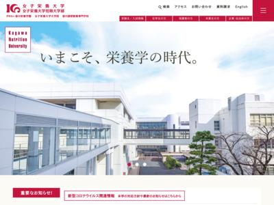 女子栄養大学 坂戸キャンパス