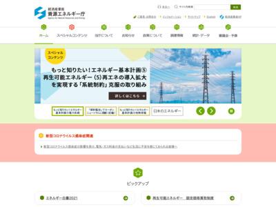 http://www.enecho.meti.go.jp/