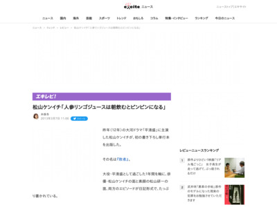 http://www.excite.co.jp/News/reviewbook/20130307/E1362587857720.html