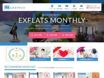 札幌のマンスリーマンション エクスフラッツ