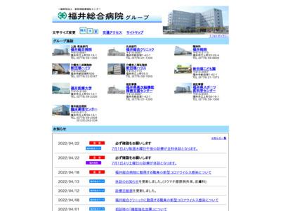 福井医療短期大学