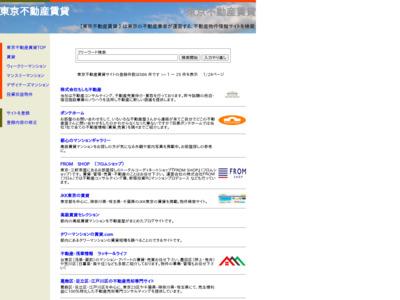 東京不動産賃貸
