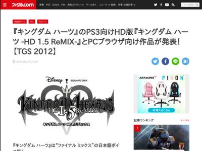 http://www.famitsu.com/news/201209/20021391.html