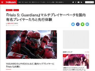 『Halo 5: Guardians』マルチプレイヤーベータを国内有名プレイヤーたちと先行体験 – ファミ通.com