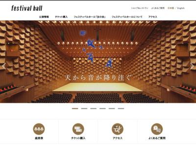http://www.festivalhall.jp/