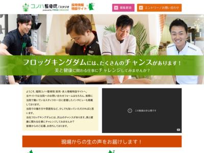 コノハ整骨院福岡求人サイト