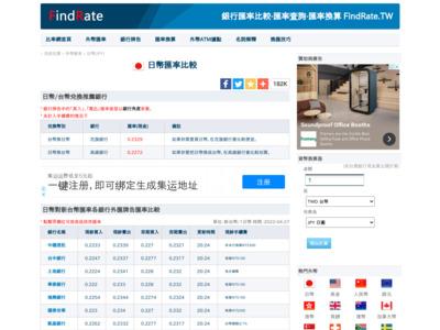日幣匯率,今日台幣換日幣/日圓銀行匯率查詢,外幣匯率換算比較 - 比率網
