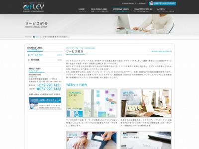 大阪堺市のホームページ制作会社フレイ