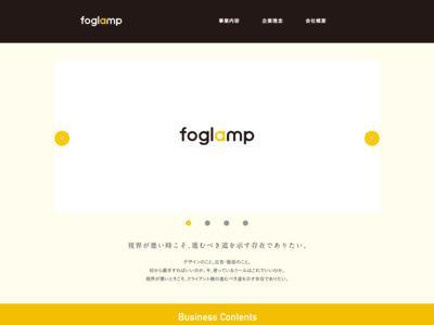 パンフレットデザイン,会社案内,広告制作のフォグランプ