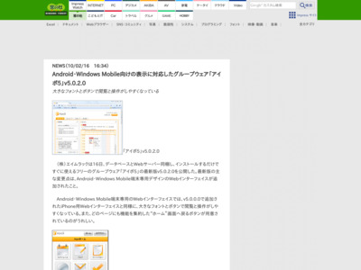 http://www.forest.impress.co.jp/docs/news/20100216_349356.html
