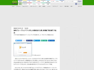 """無料グループウェア「アイポ6」の最新版が公開、新機能""""報告書""""が追加 – 窓の杜"""