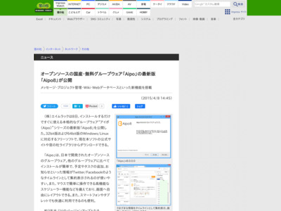 http://www.forest.impress.co.jp/docs/news/20150408_696745.html