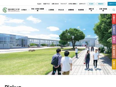 福井県立大学 福井キャンパス