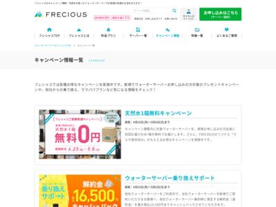 フレシャス特製オリジナルクラフト保冷バッグプレゼントキャンペーン