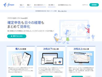 会計ソフト freee (フリー) | 無料から使える全自動クラウド会計ソフト