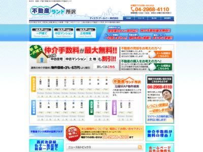 所沢市 新築一戸建て情報|仲介手数料無料の不動産ランド