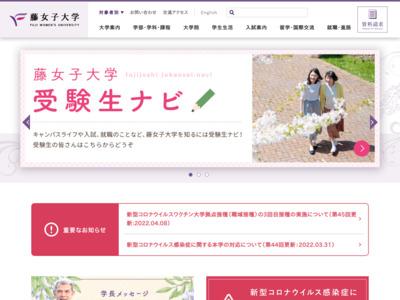 藤女子大学 花川キャンパス