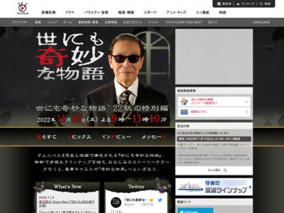 http://www.fujitv.co.jp/kimyo/