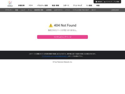 http://www.fujitv.co.jp/uminoueno_shinryojo/index.html