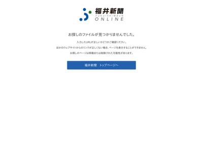 http://www.fukuishimbun.co.jp/localnews/society/37384.html