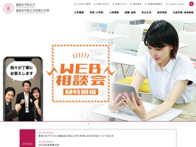 福岡女学院大学・短期大学部