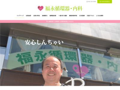 広島|循環器|内科【福永循環器・内科医院】南区|病院|専門医|疾患