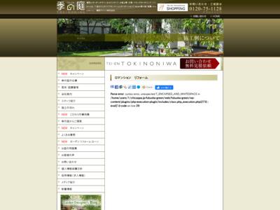庭 リフォーム 福岡