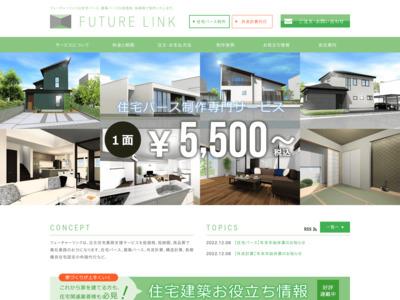 住宅パースのフューチャーリンク|低価格にてCGパース制作