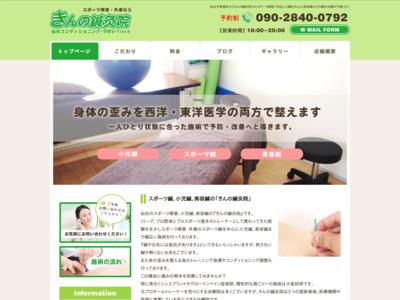 スポーツ障害治療なら仙台市青葉区の【きんの鍼灸院】