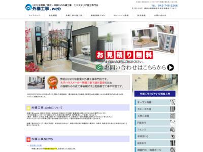 外構工事を世田谷区・目黒区などでお探しなら外構工事.web