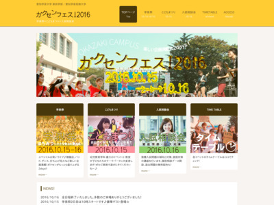 愛知学泉大学 岡崎キャンパス/第54回学泉祭