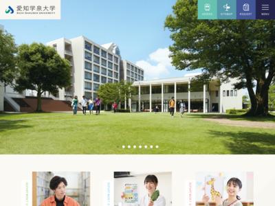 愛知学泉大学 豊田キャンパス