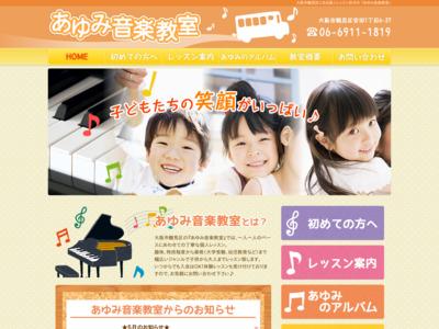 あゆみ音楽教室
