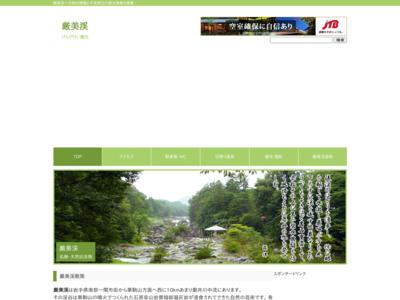 厳美渓(げんびけい)の観光紹介サイト