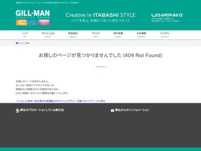 板橋区のデザイン 印刷会社ギルマン