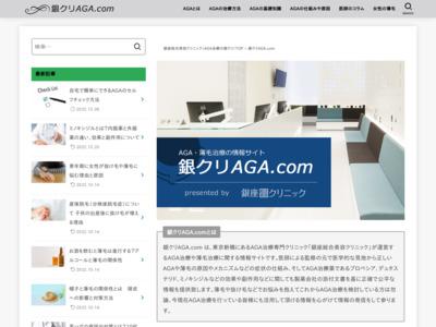 AGA・薄毛の治療専門サイト(発毛)|銀クリAGA.com