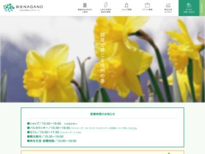 http://www.ginza-nagano.jp/