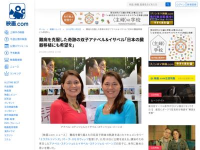 難病を克服した奇跡の双子アナベル&イサベル「日本の臓器移植にも希望を」